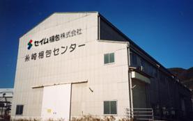 糸崎梱包センター